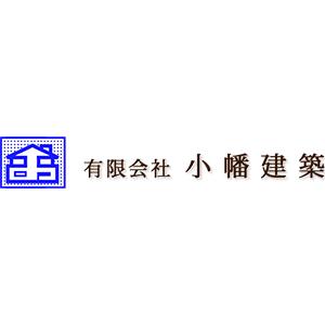 有限会社小幡建築~リフォーム・リノベーションはお任せください!~